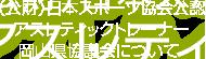 (公財)日本体育協会公認アスレティックトレーナー岡山県協議会について