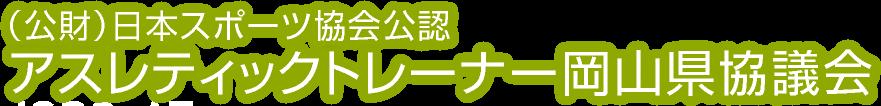 (公財)日本体育協会公認 アスレティックトレーナー岡山県協議会
